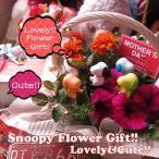 スヌーピーマスコット入り 鉢植え カラフルスヌーピー 4個入り スヌーピーカラーはおまかせ 敬老の日 プレゼント 誕生日 お祝い