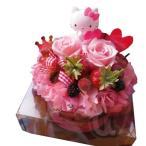 誕生日プレゼント 花 キティ フラワーギフト 花 ケー