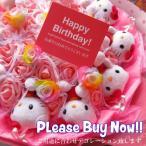 誕生日プレゼント キティ 花束 どこから見ても キティいっぱいの花束 ラブリー キティ9個入り フラワーギフト レインボーローズ プリザーブドフラワー入り