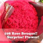 プロポーズ 赤バラ 108本 花束 プリザーブドフラワー◆プロポーズ おすすめのフラワーギフト プレゼント先へのお届け 配送日指定も可能です