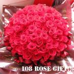 プロポーズ 赤バラ108本 花束風 プリザーブドフラワー