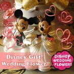 結婚祝い ディズニー フラワーギフト