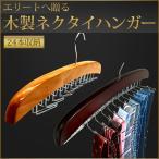 エリートビジネスマンへ贈る24本のネクタイとスーツを掛けられるハンガー