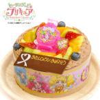 キャラデコお祝いケーキ ヒーリングっど プリキュア バースデーケーキ 5号 15cm 生チョコクリームショートケーキ
