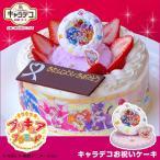 【イチゴシーズン限定】キャラデコお祝いケーキ キラキラ☆プリキュアアラモード 5号 15cm 生クリームショートケーキ