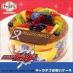 キャラデコお祝いケーキ仮面ライダーエグゼイド 5号 15cm チョコクリームショートケーキ