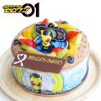 バースデーケーキ キャラデコお祝いケーキ 仮面ライダーゼロワン 5号 15cm チョコクリームショートケーキ