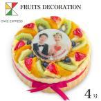 写真ケーキ ビスキュイ付フルーツ生チョコクリーム 4号 バレンタイン フォトケーキ イラスト