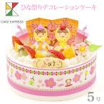 ひな祭りケーキ フレッシュ生クリームのショートケーキ 5号 15cm 4〜6名様用 バースデーケーキ 誕生日ケーキ 子供 女の子 冷凍 チョコプレート付