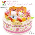 ひな祭りケーキ ハローキティ 生クリームのデコレーションケーキ 5号 4〜6人 バースデーケーキ