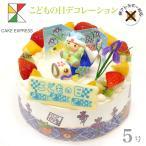 こどもの日ケーキ アレルギー対応 卵不使用 フレッシュ生クリームのデコレーションケーキ 5号 15cm 4〜6名様用 バースデーケーキ 誕生日ケーキ