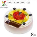 フレッシュフルーツ乗せ生クリームショートケーキ 8号 24cm 15〜18名様用 敬老の日 バースデーケーキ 誕生日ケーキ 大きい 冷凍 チョコプレート付