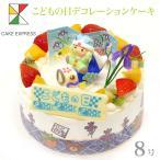 こどもの日ケーキ フレッシュ生クリームのデコレーションケーキ 8号 24cm 15〜18名様用