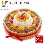 ビスキュイ付ダブルタワーショートケーキ 8号+4号 18〜20人 クリスマスケーキ バースデーケーキ