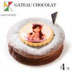 写真ケーキ ガトーショコラケーキ 4号 2〜3人 クリスマスケーキ バースデーケーキ 誕生日ケーキ フォトケーキ
