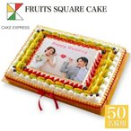 写真ケーキ スクエア型 ビスキュイ付フレッシュフルーツ乗せ生クリームショートケーキ 50×34cm 50名様用 敬老の日 バースデーケーキ 誕生日ケーキ