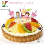 ひな祭りケーキ フルーツタルト 4号 バースデーケーキ 誕生日ケーキ 2〜3名様用 子供