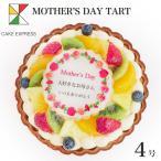 母の日ケーキ メッセージプリント フルーツタルト 4号 2〜3人 クリスマスケーキ バースデーケーキ