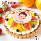 写真ケーキ フルーツタルト 5号 バレンタイン フォトケーキ イラスト プリント バースデーケーキ