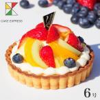 フルーツタルト 6号 7〜10人 クリスマスケーキ バースデーケーキ 誕生日ケーキ お取り寄せスイーツ