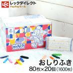 おしりふき 水99%【ケース販売 1600枚】 80枚x20個 ディズニー ベビー ミッキー 送料無料