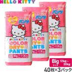【送料無料】レック ハローキティ おむつ カラードライパンツ Bigサイズ 40枚×3パック(120枚)