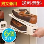 靴収納(送料無料)靴スタンド 男女兼用 (6個セット) 靴収納・整理に。2倍の収納スペースを実現!