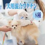 犬用 混合予防ワクチン8種 地域限定で往診によるワクチン接種できます!【往診対応地域の方のみお買い上げ可能】