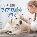 【フィプロスポットプラス】ノミ・マダニ駆除 体重5Kg 未満  お得な12回分セット 地域限定往診対応