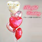 Yahoo!バルーンとアニマル雑貨ルシアン(送料無料)バルーン 結婚式 ピンクのハートフルウェディング トップのバルーンが選べますバルーン電報 バルーンギフト ウェディング ブライダル 結婚