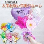 バルーンギフト バルーン電報 入園式 入学式 お祝い お名入れが出来る入学祝い花束バルーン 花束タイプ