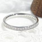 フルエタニティリング 指輪 プラチナ フチあり レディース pt950 0.3ct シンプル