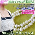 バロック淡水真珠90cmロングネックレス カジュアルにじゃらじゃら着けられる本物パール
