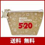 嵐 ARASHI Anniversary Tour 5×20 and more 第2弾 公式グッズ こものいれ