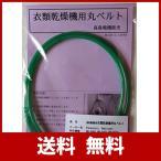 パナソニック・ナショナル 衣類乾燥機用丸ベルト NH-D400,NH-D402,NH-D500,NH-D502