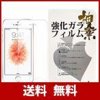液晶保護フィルム 強化ガラス iPhone SE/iPhone5s/iPhone5c/iPhone5 ガラスフィルム 保護フィルム 0.3mm 日本製