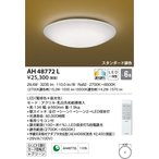 コイズミ照明  AH48772L  Koizumi 和風照明 LED 照明器具