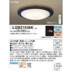 パナソニック  LGBZ1536K   シーリングライト LED照明