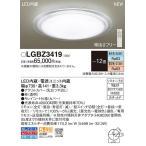 パナソニック  LGBZ3419   シーリングライト LED照明の画像