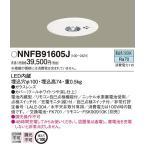 パナソニック  NNFB91605J  非常照明 LED照明