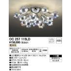 オーデリック  OC257115LD  シャンデリア照明 LED照明 ODELIC