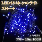 LEDイルミネーションライト ストレート10m100球 防雨型 ブルー 屋内外兼用 業務用 [IMS100-B]の画像