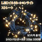 ショッピングLED LEDイルミネーションライト ストレート10m100球 防雨型 シャンパンゴールド(電球色) 屋内外兼用 業務用 [IMS100-WW]