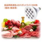 食品用高演色LEDスポットライト180W相当形(精肉・鮮魚用)【SLH13-E26RLPW】の画像