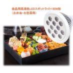 食品用高演色LEDスポットライト180W相当形(お弁当・惣菜用)【SLH13-E26RLW】の画像