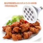 食品用高演色LEDスポットライト180W相当形(揚物用)【SLH13-E26RLWW】の画像