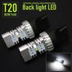 プレマシー LED バックランプ 後退灯 CW系 アルミヒートシンク仕様 T20対応 爆光660LM 3020SMD ホワイト 2個 1set