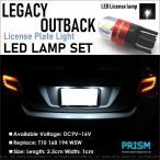 レガシィアウトバック LED ナンバー灯 ライセンスランプ BS系 3030SMD 300LM 6000k ホワイト 車検対応