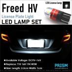 フリードハイブリッド LED ナンバー灯 ライセンスランプ GB7/8対応 3030SMD 300LM 6000k ホワイト 車検対応