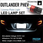 アウトランダーPHEV LED ナンバー灯 ライセンスランプ 3030SMD 6000k ホワイト 1set